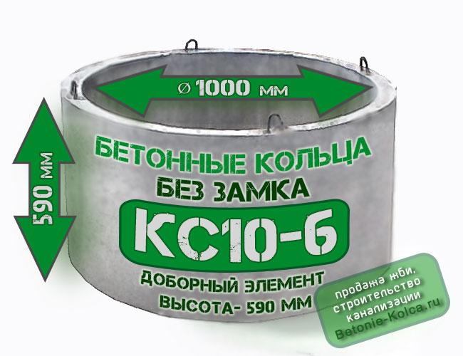 Бетонные кольца для колодцев КС10-6 без замка