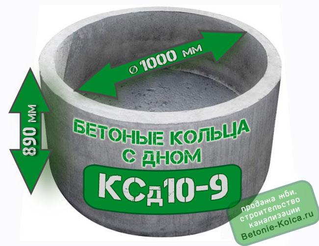 Бетонные кольца для колодцев КС10-9 с дном