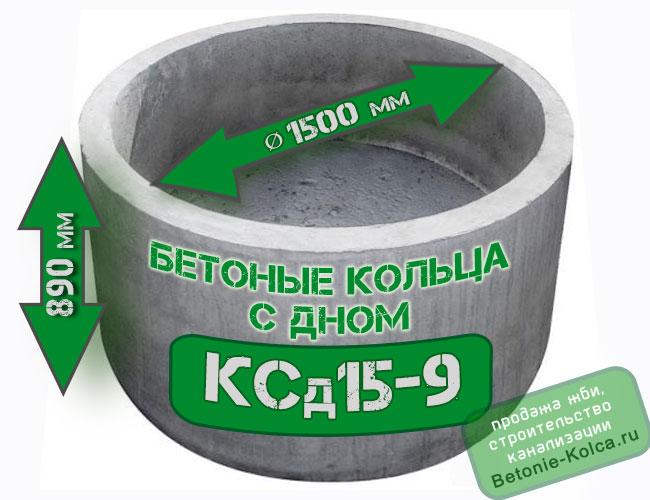 Бетонные кольца для канализации КС15-9 с дном