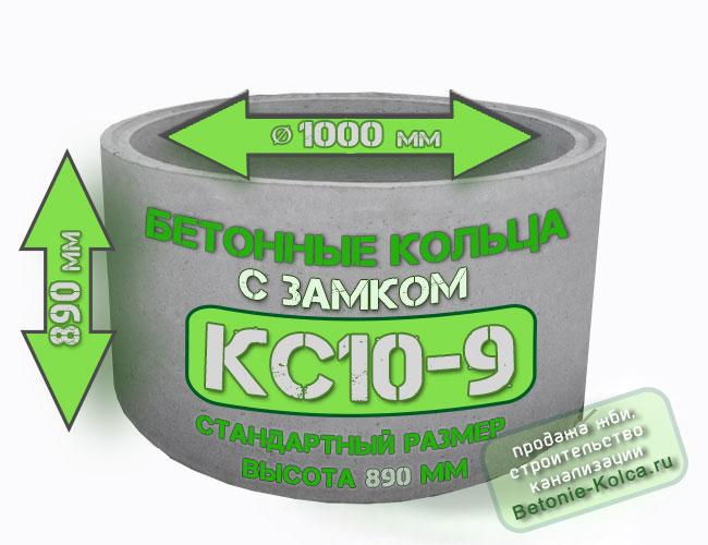 Бетонные кольца для колодцев КС10-9 с замком