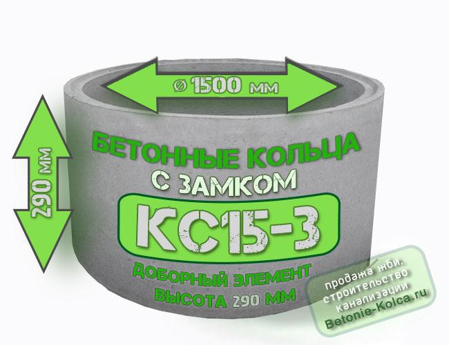 Бетонные кольца для канализации КС15-3 с замком