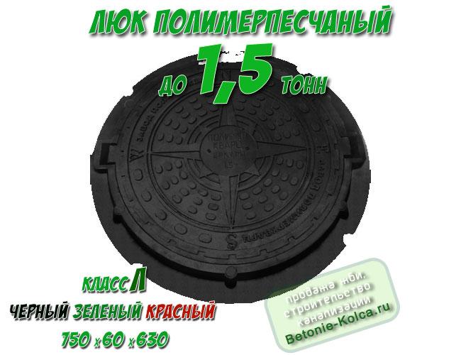 Люк канализационный полимерпесчаный
