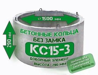 Бетонные кольца для канализации КС15-3 без замка